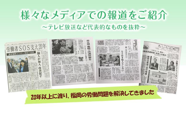 様々なメディアに連合福岡ユニオンの活動は取り上げられてきました