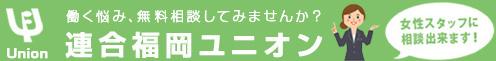 連合福岡ユニオン|無料労働相談受付中!解雇や残業、ハラスメント等などでお悩みの方はぜひ一度お気軽にご相談ください。