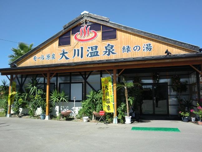 モール温泉大川温泉緑の湯
