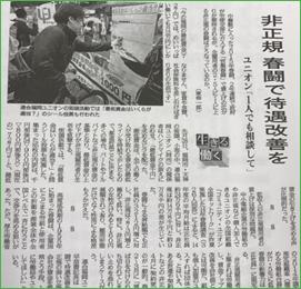 2015年3月7日西日本新聞非正規春闘で待遇改善を「ユニオン一人でも相談して」